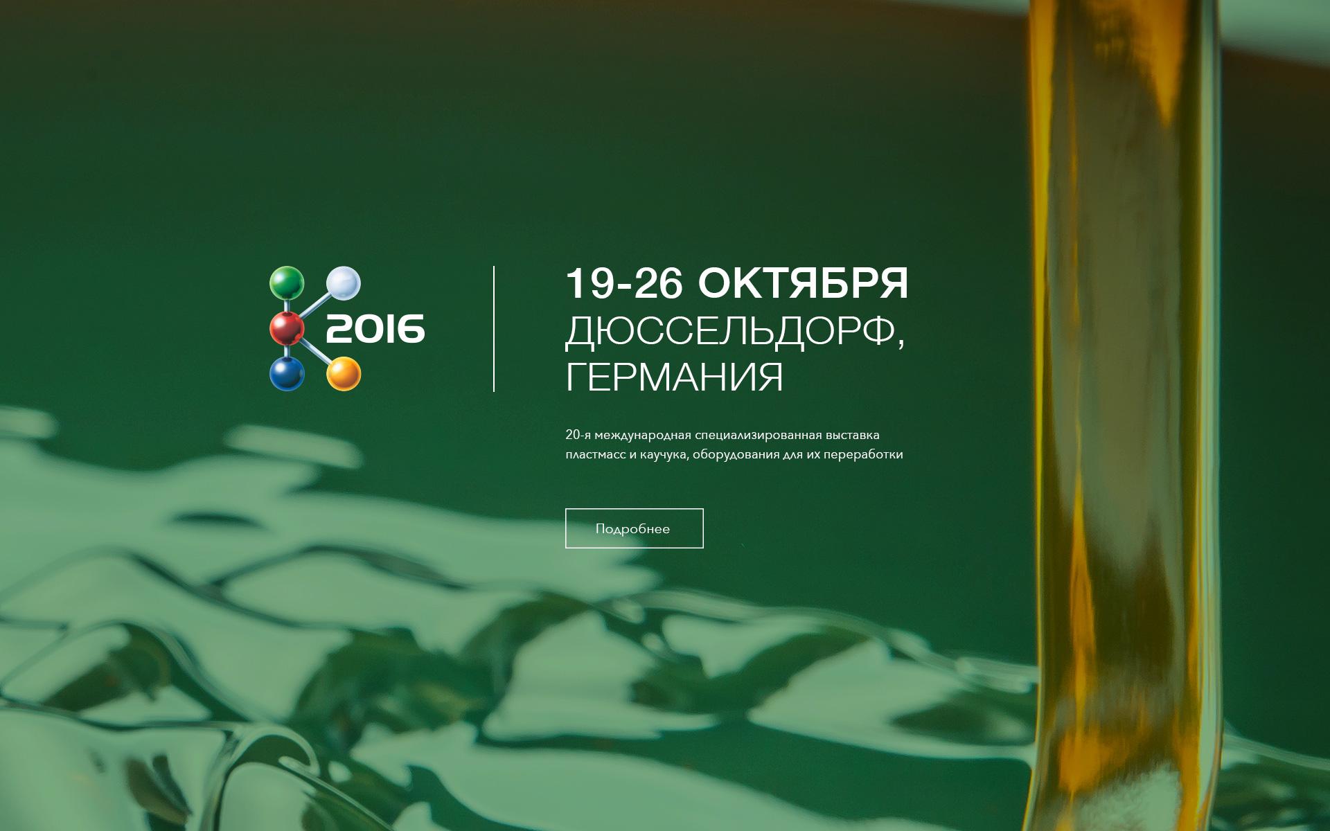K-2016_wide_banner_rus